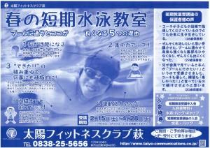太陽フィットネス萩チラシ(青)表3