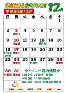 平成30年12月行事予定(益田店)