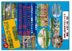 第20回 太陽コミュニケーションズ合同水泳競技大会 申込開始ヽ(^o^)丿