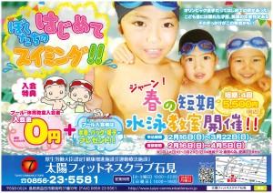 『2020年 春の短期水泳教室延長決定!!』