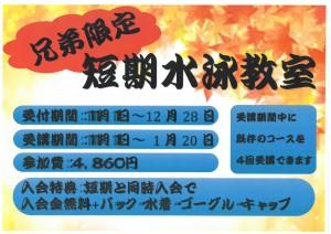 会員兄弟限定!冬の短期教室開催!!