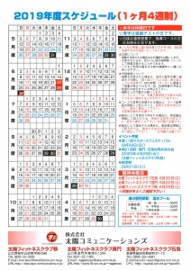 2019年度 年間カレンダーが出来ました!!