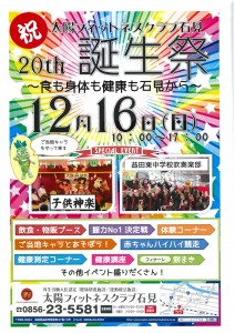 皆様のおかけで20周年!!(益田店)