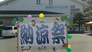 納涼祭開催!!