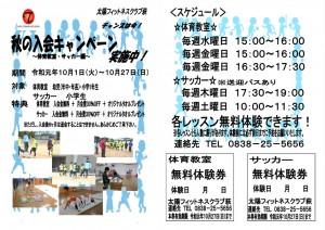 秋の入会キャンペーン実施中! ~体育教室・サッカー編~(萩店)