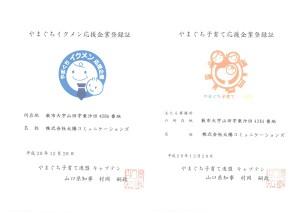 山口のイクメン応援企業、子育て応援企業に登録しました