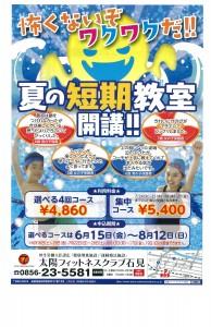 夏季短期水泳教室 募集開始!(益田店)