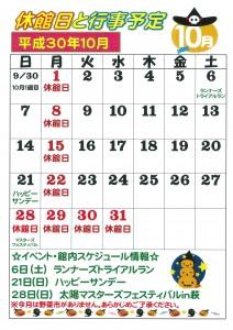 平成30年10月行事予定(益田店)