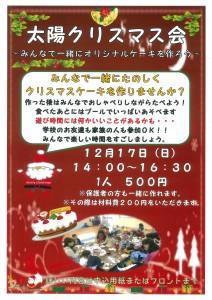 クリスマス会開催のお知らせ!!
