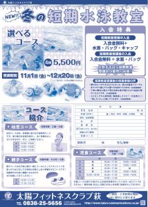 冬の短期水泳教室 参加者募集中!!(萩店)
